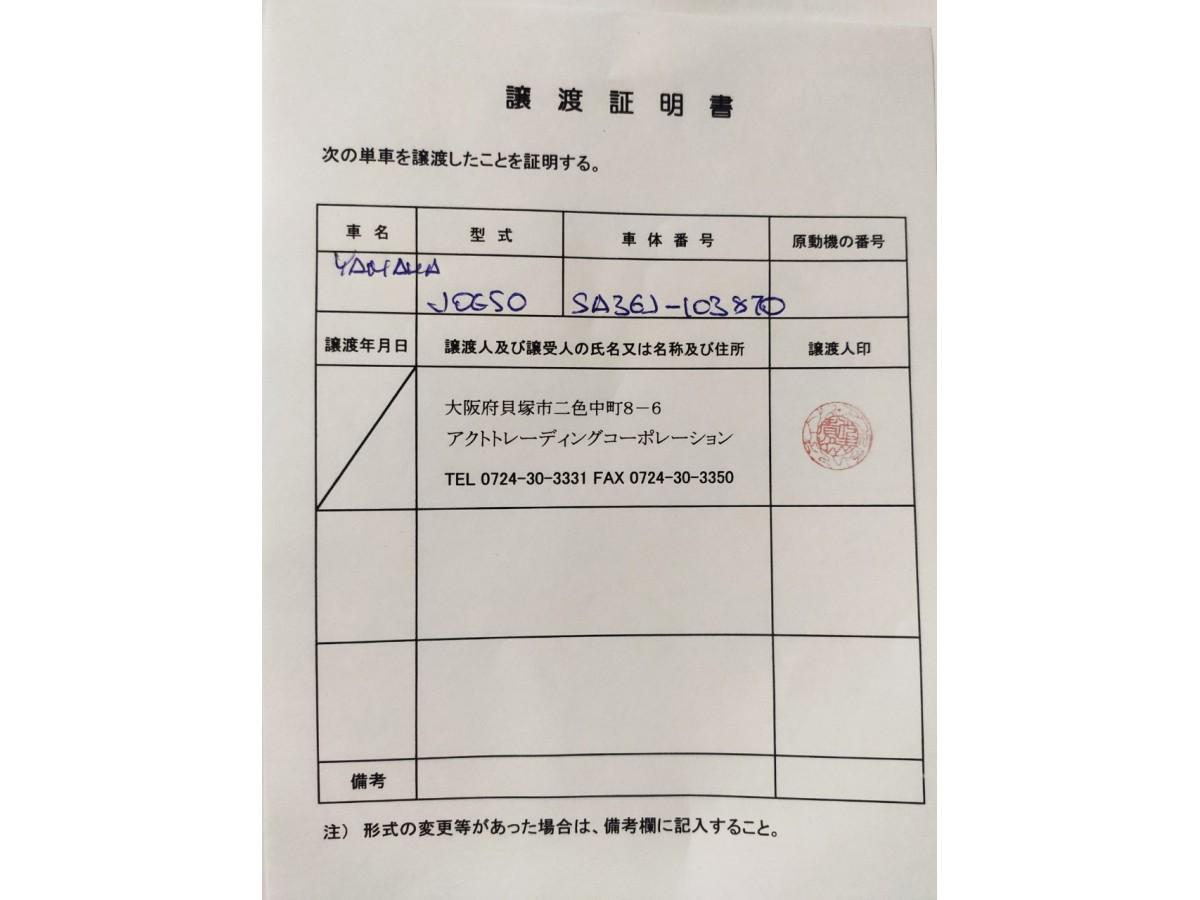 Японский тех паспорт на японский скутер