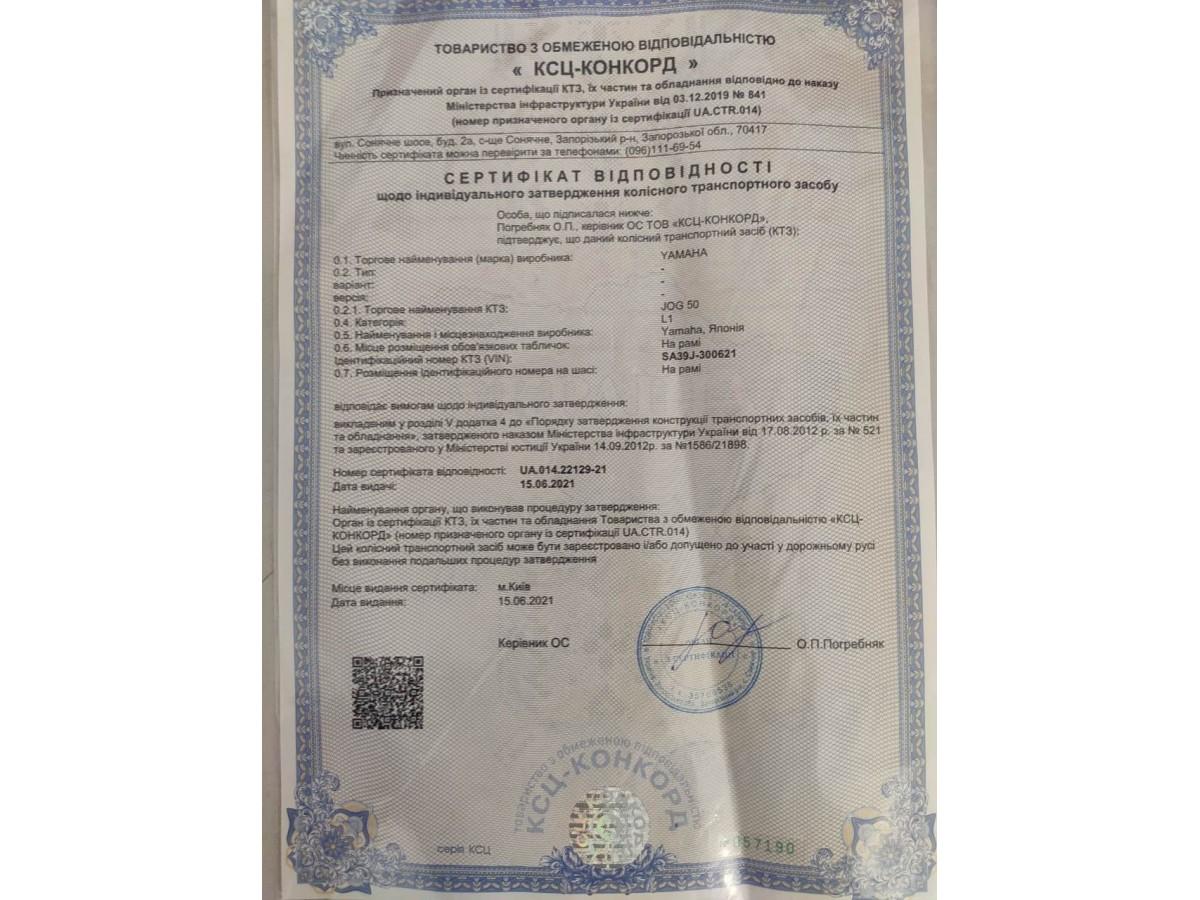 Сертификат видповидности до 250 кубиков.