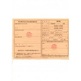 Японский тех. паспорт (обр.№2)