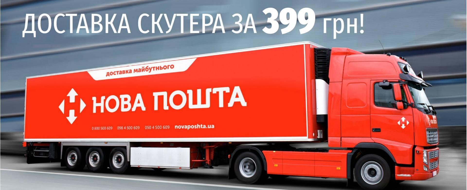 Доставка скутера за 399 грн!