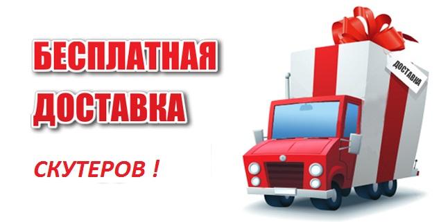 Бесплатная доставка Скутеров по Украине до 9 Августа!